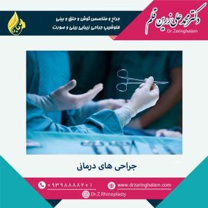 جراحی های درمانی